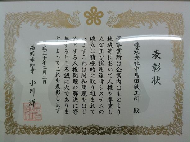 20180202_jinken_hyosho.jpg